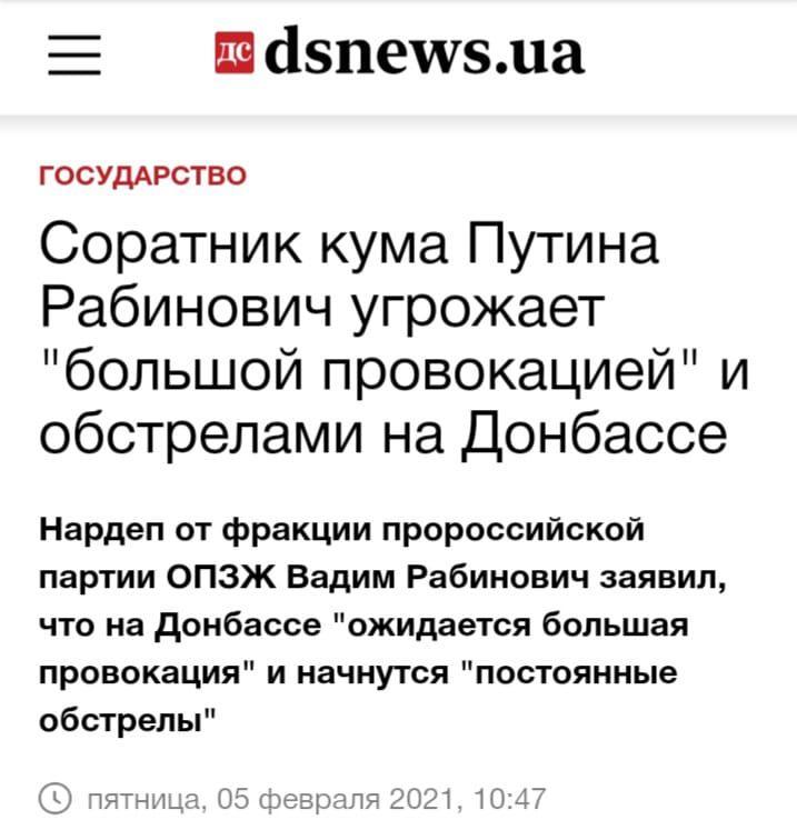 угроза Рабиновича