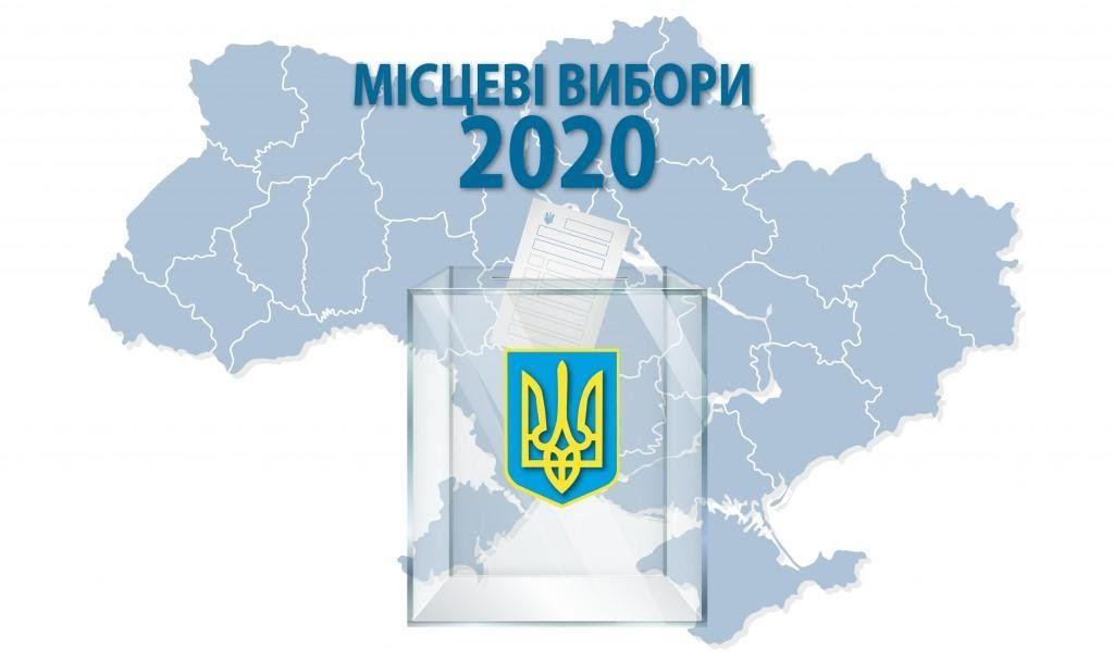 Що треба знати про місцеві вибори 2020? – вебінар АМУ ...