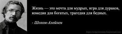 Цитаты. Шолом-Алейхем. : sergeytoronto — LiveJournal