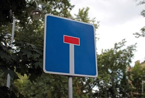 Знак 5.29.1. Тупик – ПДД Украины