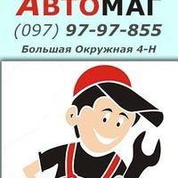 avtomag Киев