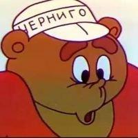 Че Ведмідь