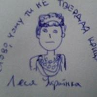 Kateryna Pryshchepa