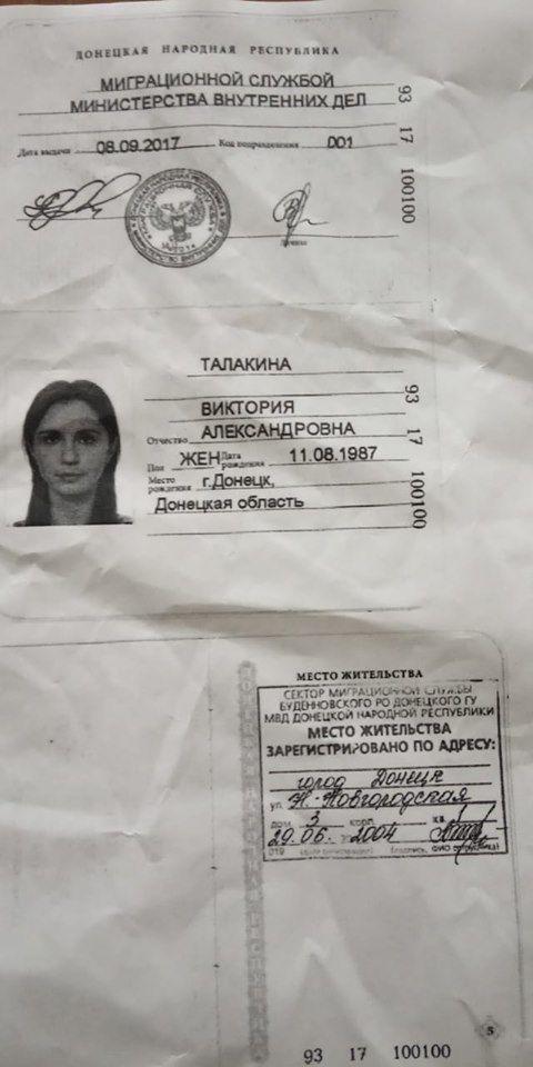 Виктория Талакина
