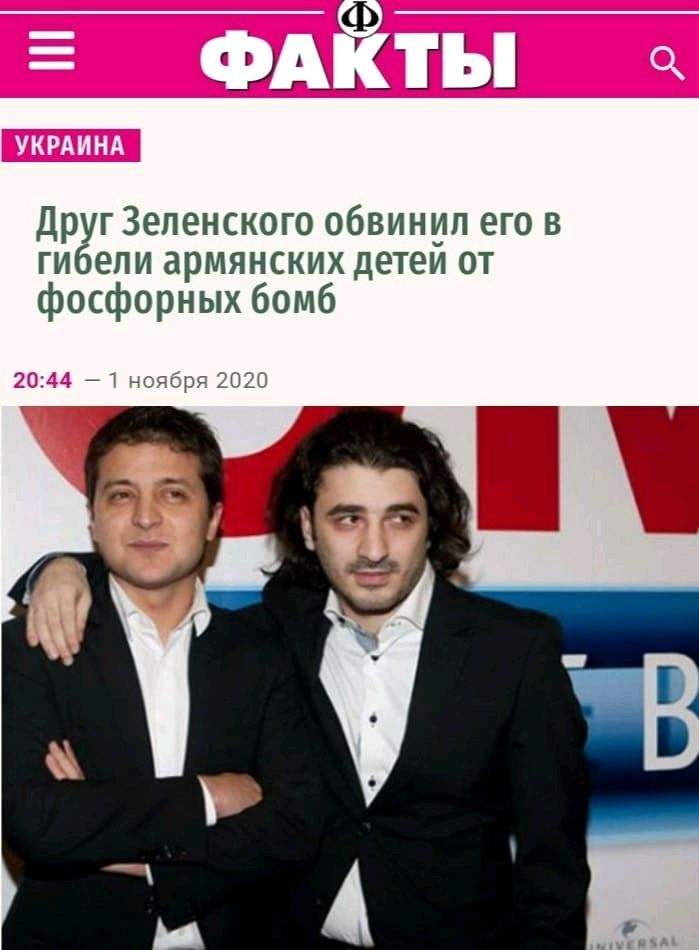 Зеленский и Андреасян