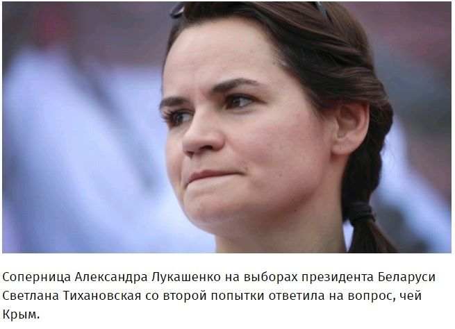 Светлана Тихановская про Крым