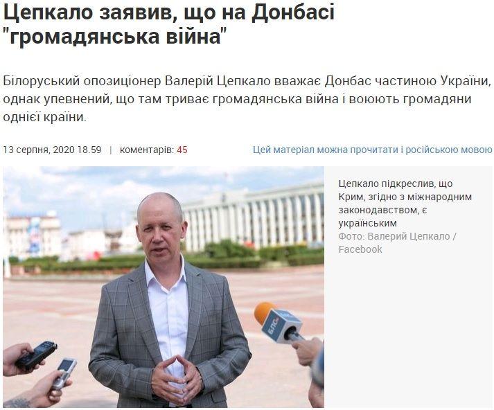 Валерий Цепкало про войну на Донбассе