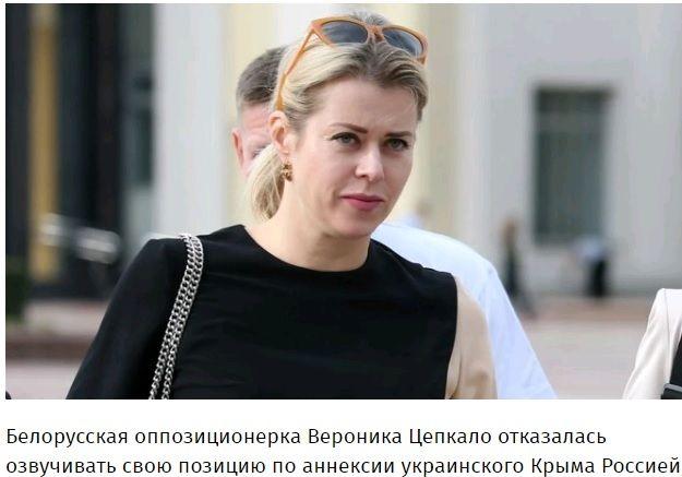 Вероника Цепкало про Крым