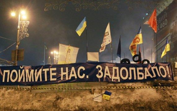 За что стоял Майдан