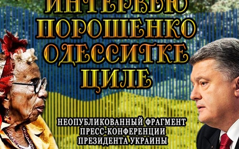 Интервью Порошенко одесситке Циле