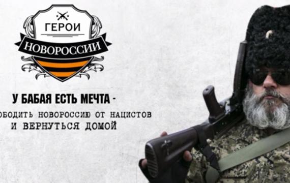 Герой Новороссии просит милостыню