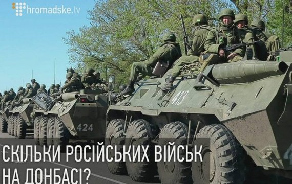 Российское вторжение в Украину. Наибольший массив доказательств.