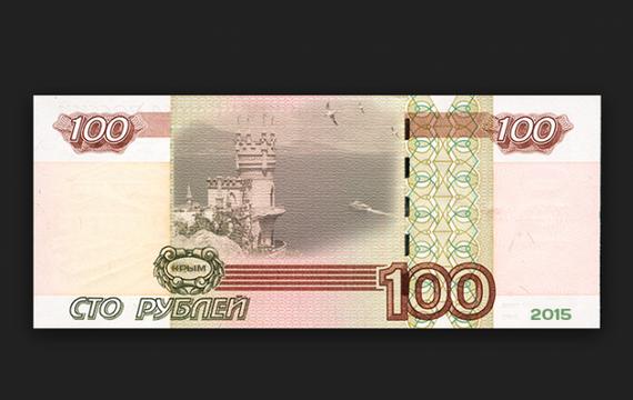 Крыму сто рублей — на большее не заслуживает!