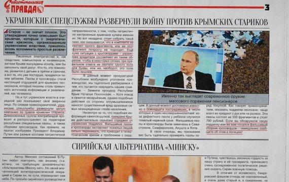 Украинские фальшивые пазлы терроризируют крымских стариков