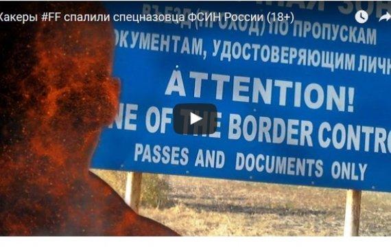 Хакеры #FF «спалили» спецназовца ФСИН России. Видео (18+)