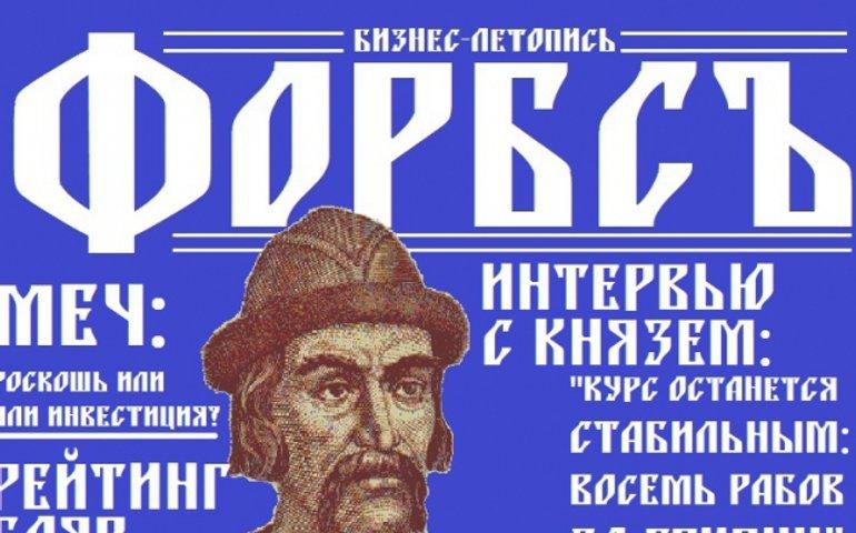 История Руси языком журнала Forbes
