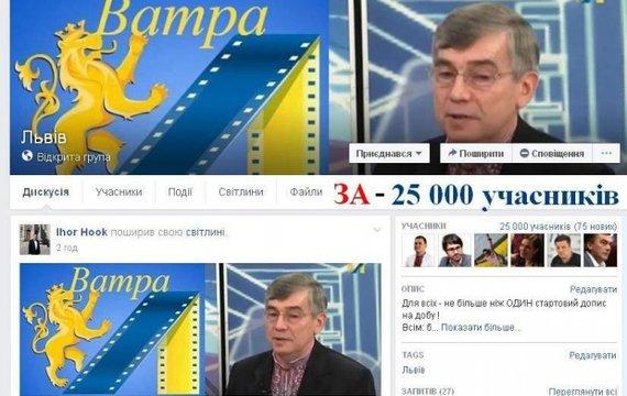 Зміна назви Львів — ТБ на  Ватра