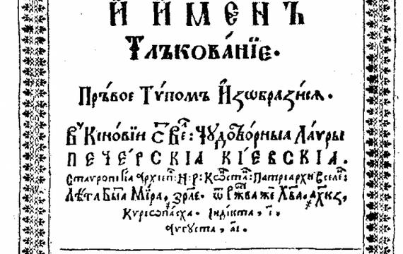 Откуда есть пошел «русский язык». Коротенька історична довідка