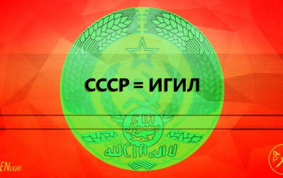 СССР = ИГИЛ