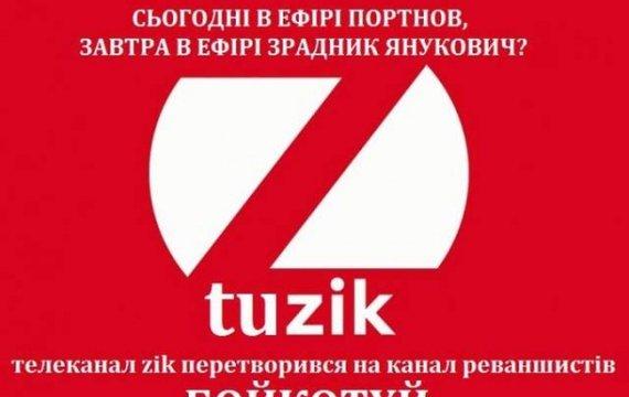 Телеканал ZIK — рупор реваншистів Януковича