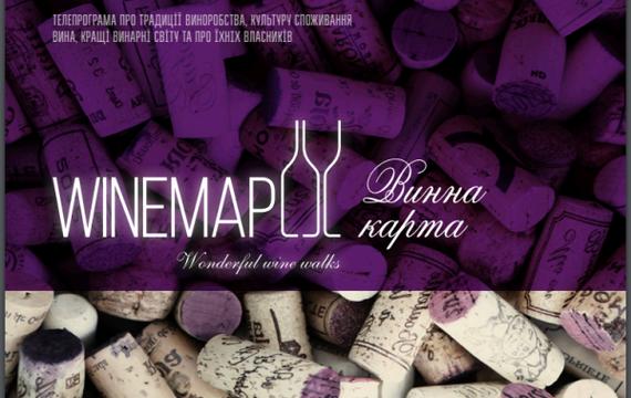 WineMap TV – змінюємо ставлення до вина