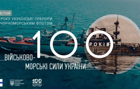 Сине-желтые стяги над морем. К 100-летию Черноморского флота Украины