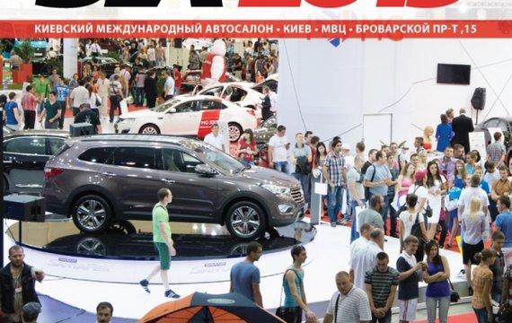 Крупнейший автосалон SIA – возвращается в Украину!