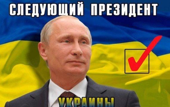 До влади в Україні прийде Путін!