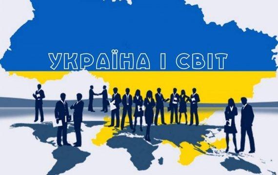 Україна і світ. Тижневий огляд