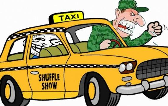 Таксі для Полковника