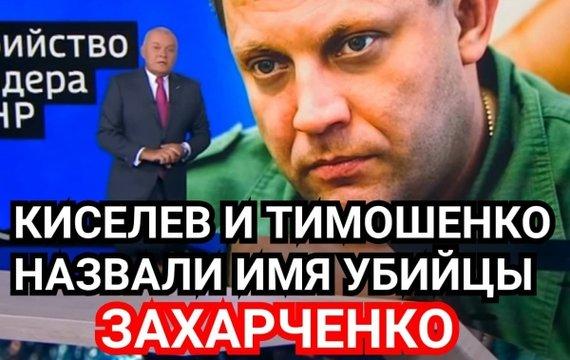 Киселев и Тимошенко назвали имя убийцы ЗАХАРЧЕНКО