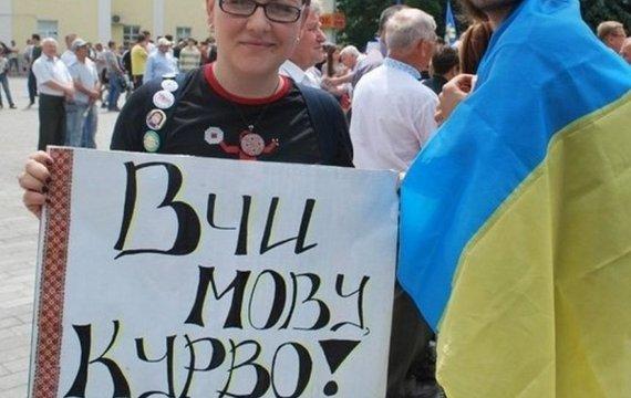 Русский язык в Украине. Работа над ошибками. Vol.2