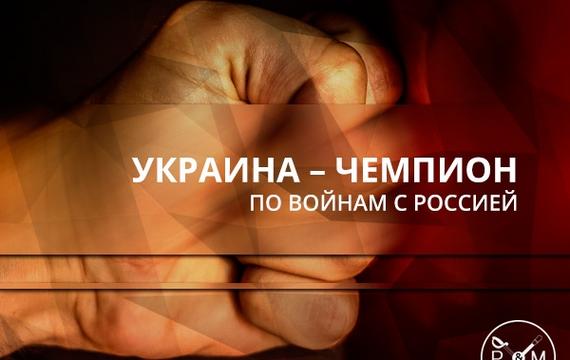 УКРАИНА — ЧЕМПИОН по войнам с Россией