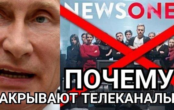 Почему украинцы решили закрыть NewsOne и 112?