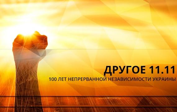 Другое 11.11: 100 лет непрерванной независимости Украины