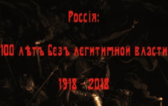 РОССІЯ: 100 лѣтъ безъ легитимной власти (1918-2018)
