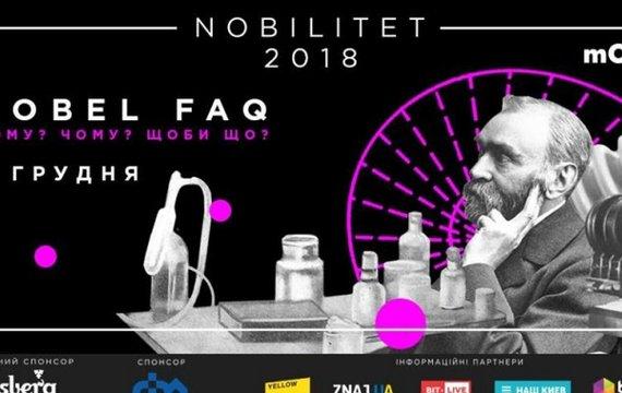 Анонс науково-популярних подій: почути про Нобелівські премії-2018 та побачити місячний грунт