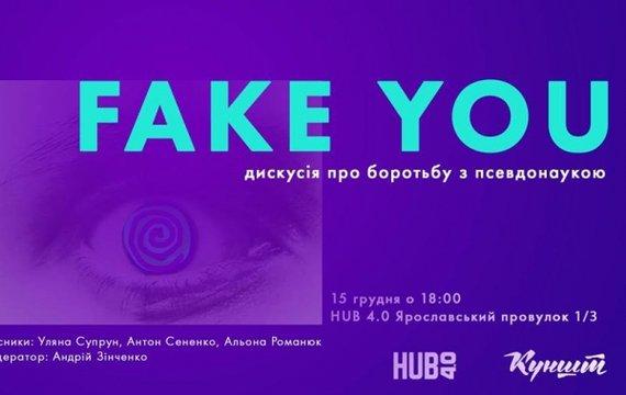 Анонс науково-популярних подій: Fake you, еволюція раціону та експерименти у Львові