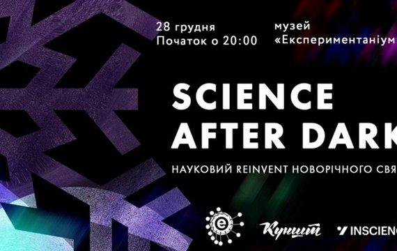 Анонс науково-популярних подій: новорічна science-вечірка, дитячий наукпоп і трансгуманізм