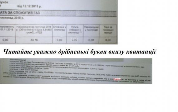Газ від Фірташа вбиває українців