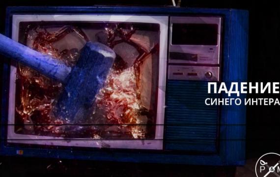ПАДЕНИЕ «ИНТЕРА». Как канал за месяц потерял треть рейтинга
