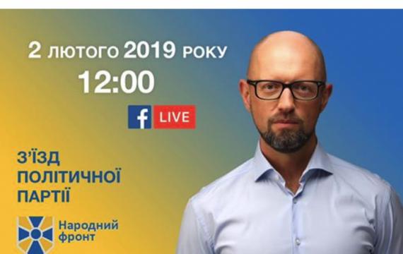 Головна політична інтрига місяця. Чи йде Яценюк у президенти?