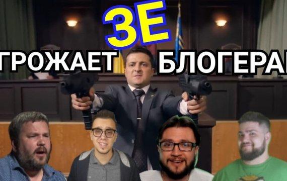 Зеленский против блогеров: закройте рты суки! #СвободаСлова