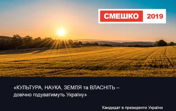 Лист-звернення лідерів думок України на підтримку Ігоря Смешка