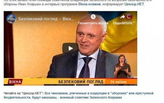 Из того, что об армии говорят «у Зеленского» становится понятно зачем они привлекали людей Гриценко