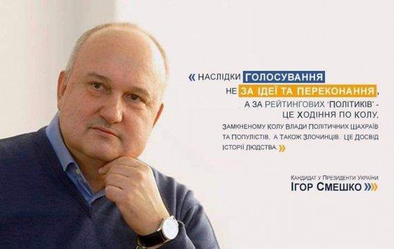 «Ми будуємо демократію, але демократія – це не бардак». Смешко про українські спецслужби та війну
