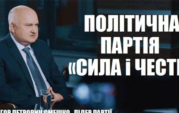 Заява Політичної партії «Сила і Честь»