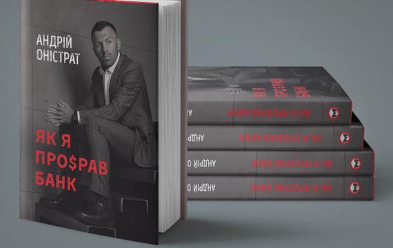 Обзор хита продаж — книги «Как я про$рал банк»