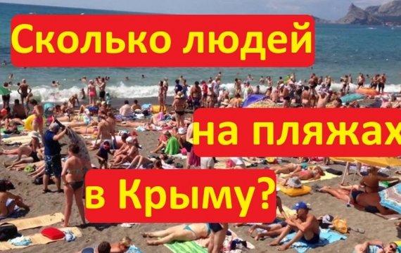 Пляжи Крыма показали в сети