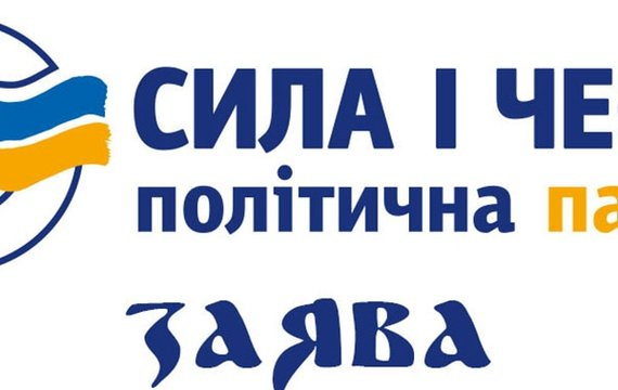 ЗАЯВА Політради Політичної Партії «СИЛА І ЧЕСТЬ»